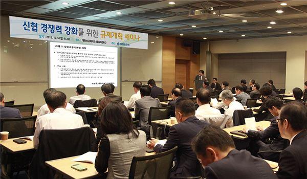 """""""신협 경쟁력 강화 위해 규제 완화 필요"""""""