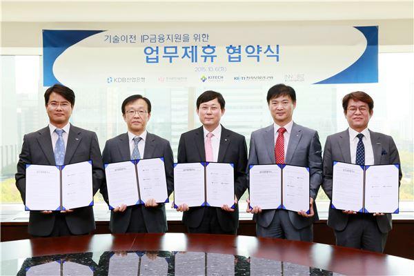 산업은행, '기술이전·IP 금융 활성화 업무협약' 체결