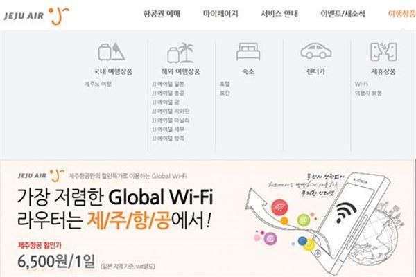 제주항공, 홈페이지 통해 원스톱 여행 준비 서비스 제공