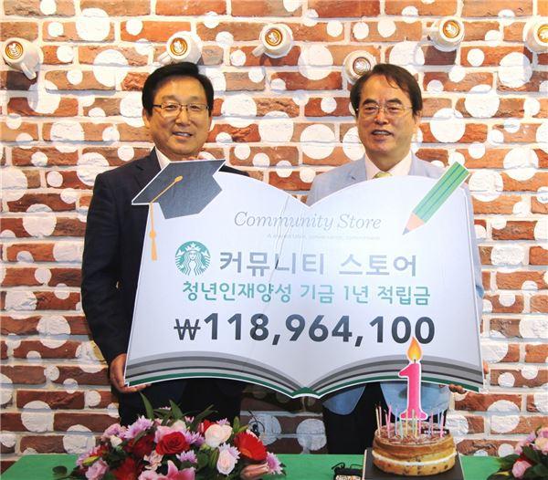 스타벅스 '커뮤니티 스토어' 1주년...기념 봉사활동 전개