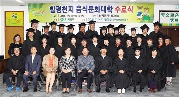 함평군, 함평천지음식문화대학 수료식 개최