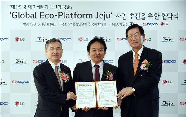 LG-제주자치도-한전, '탄소 없는 제주' 위해 의기투합