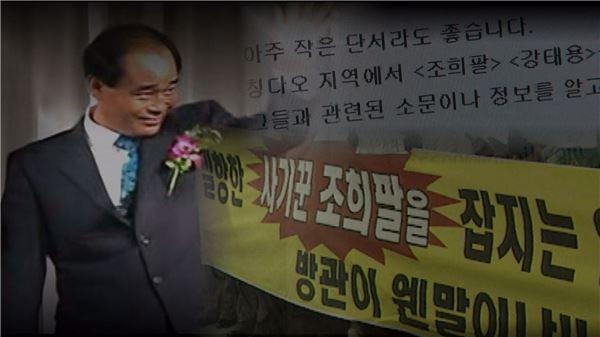 '그것이 알고 싶다' 조희팔 편, '마이리틀텔레비전' 제치고 동시간대 1위…승승장구