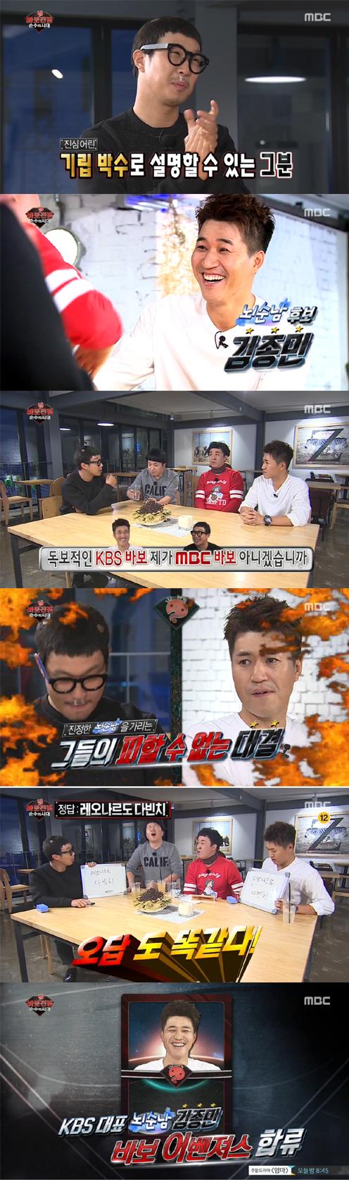 김종민, 하하와 치열한 접전 끝에 '바보 어벤저스' 최종 합류