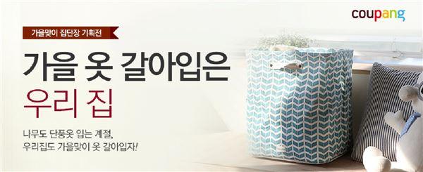"""쿠팡 """"가을 혼수·이사시즌 맞아 '인테리어 소품' 판매 ↑"""""""