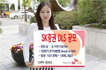 SK증권, 금·은 기초자산 DLS 공모
