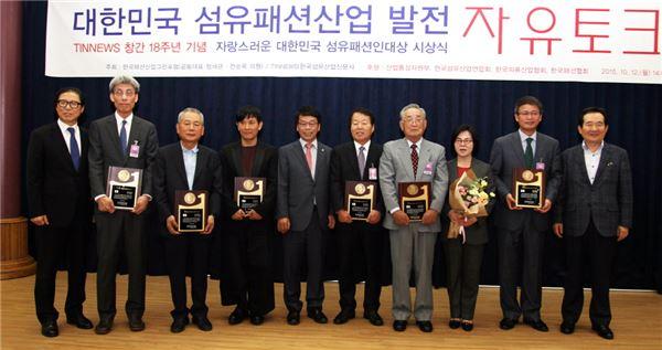 '2015 자랑스러운 대한민국 섬유패션인 대상' 시상식 개최