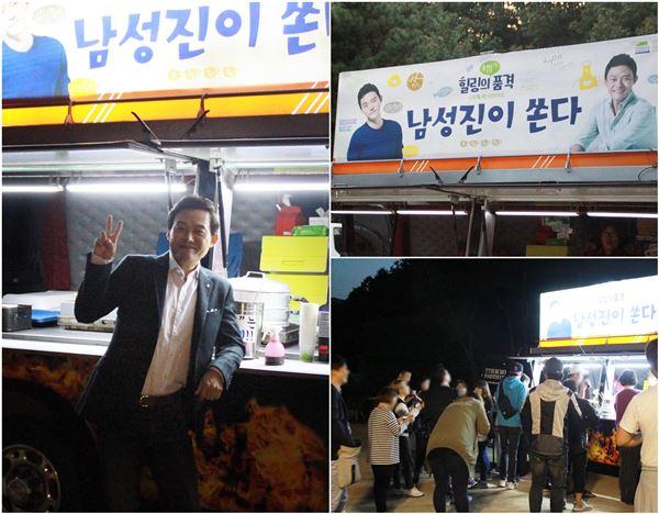 남성진, '힐링의 품격' 팀에 간식차 대접… 화기애애