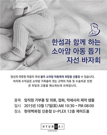 한섬, 소아암 아동 돕기 자선 바자회 개최