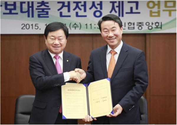 신협-한국감정원 '대출 건전성 제고 MOU' 체결