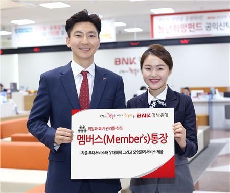 경남銀, 모임 대상 '멤버스 통장' 출시