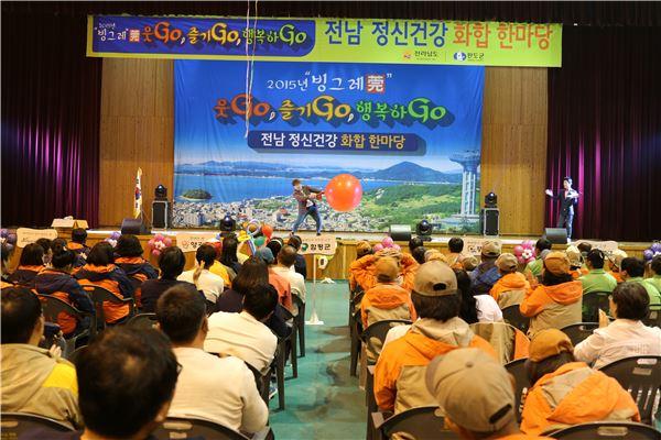 완도군, '전남 정신건강 화합한마당' 개최