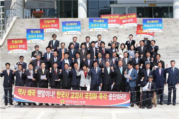 전남도의회, 역사교과서 국정화 반대