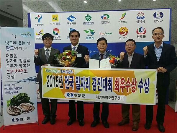 완도군, 지역맞춤형 일자리 경진대회 최우수상 수상