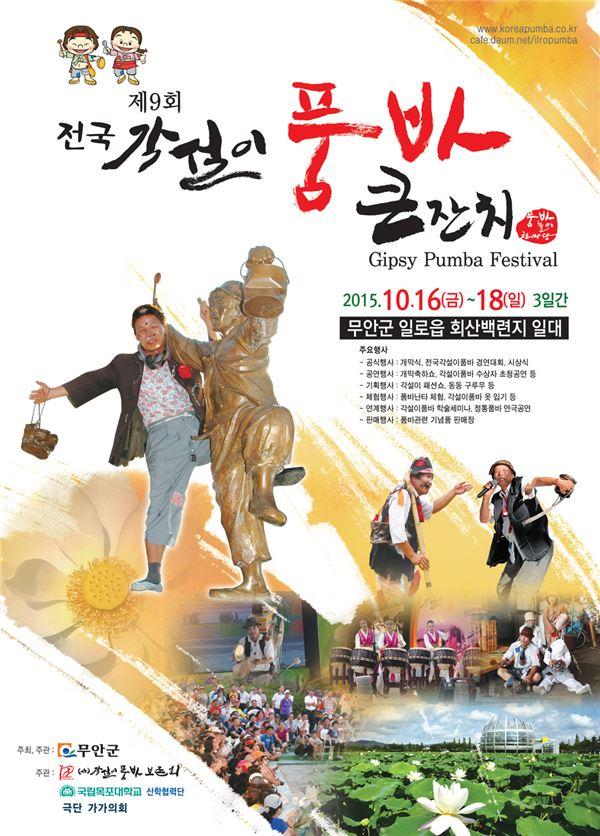 무안군, '제9회 전국 각설이 품바 큰잔치'개최