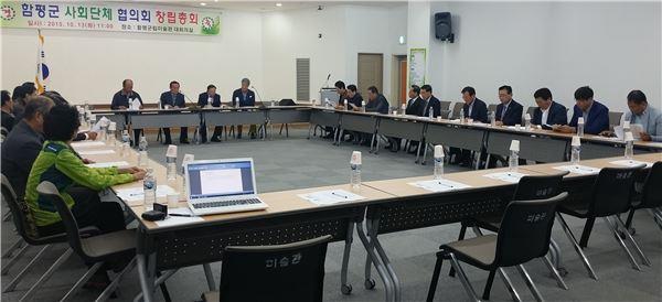 함평군, 함평사회단체협의회 발족