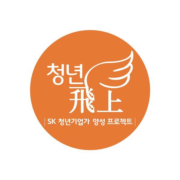 SK, 창업 활성화 위한 '청년비상(飛上) 프로젝트' 본격 가동
