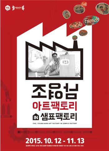 샘표 스페이스, '조영남팩토리 in 샘표팩토리' 전시 개최