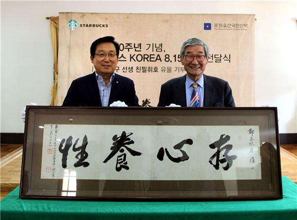 스타벅스, 광복 70주년 기념 백범 김구 선생 유물 기부