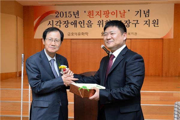 금호석유화학, 시각장애인용 '흰지팡이' 제작 후원금 전달