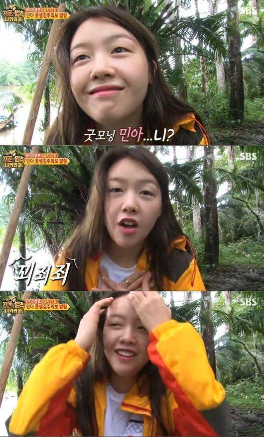 '정글의 법칙' 시청률 11.7%, 민아·김동현의 재발견
