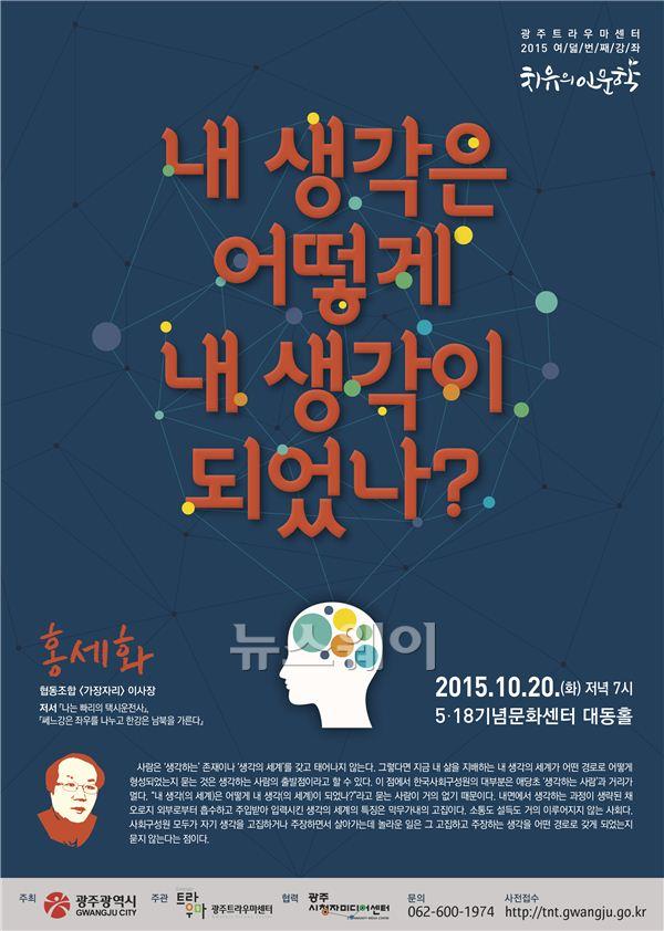 광주트라우마센터, 치유의 인문학 10월 강연