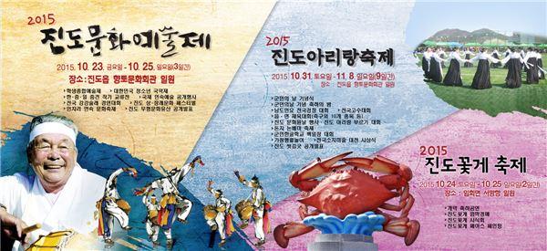 진도군, '2015 진도문화예술제'... 23일부터 개막