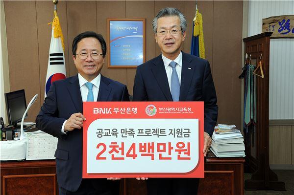 부산銀, 지역 저소득층 중학생 석식비 후원