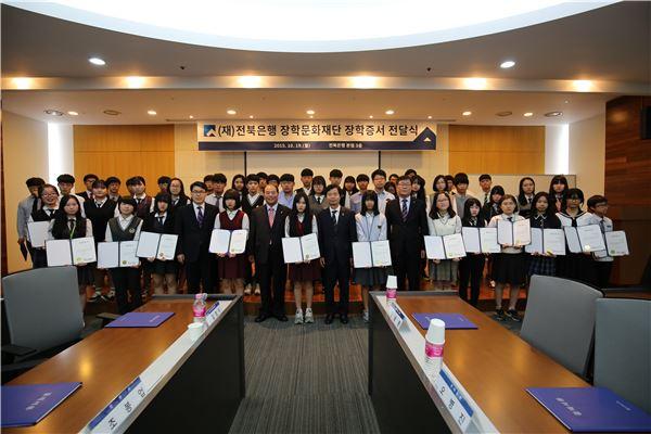 전북銀, 지역 청소년에 장학금 8000만원 전달