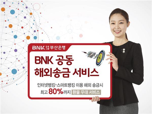 부산은행,  'BNK공동 해외송금 서비스' 시행