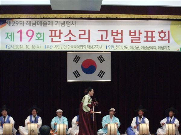 해남군, 22일부터 제30회 해남예술제 개최