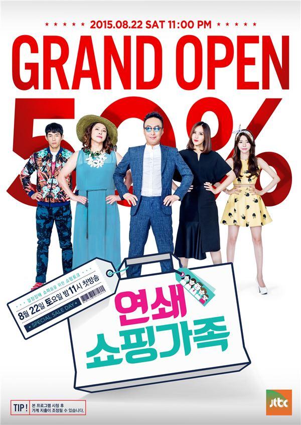 종영 '연쇄쇼핑가족', 자체최고 시청률 유종의 미… 방송 9회만 아쉬워