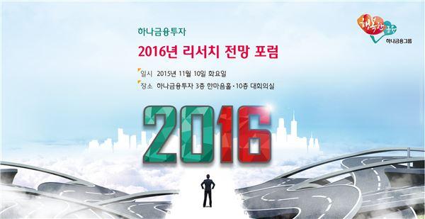 하나금융투자 '2016년 글로벌 투자 대전망' 개최