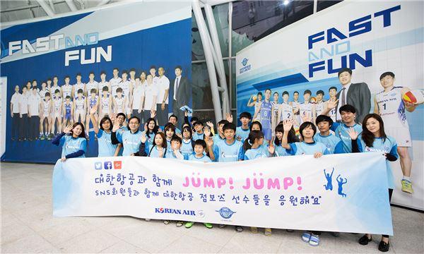 대한항공, 점보스 배구단 인천 홈경기에 SNS 회원 초청