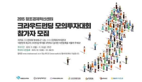 NH투자證, 창조경제혁신센터 크라우드펀딩 모의투자대회 지원