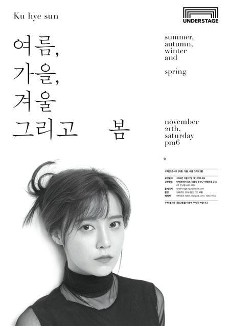 구혜선, 콘서트로 만난다…뉴에이지 앨범 인기 힘입어 콘서트 개최