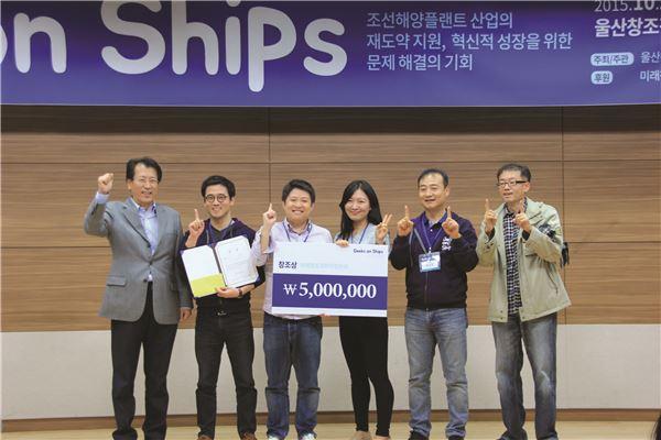 울산창조경제혁신센터, 미래 조선해양플랜트 아이디어 발굴