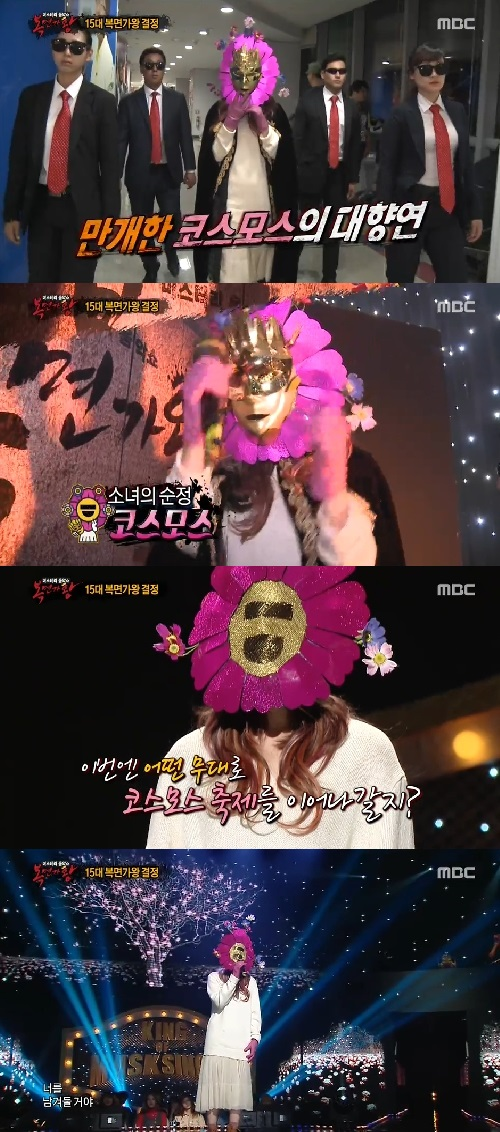 아름다운 이별 노래부른 복면가왕 '코스모스' …혹시 거미?