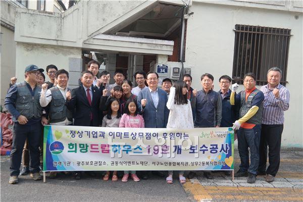 광주광역시 서구, 착한 후원 희망드림하우스 19호 탄생!
