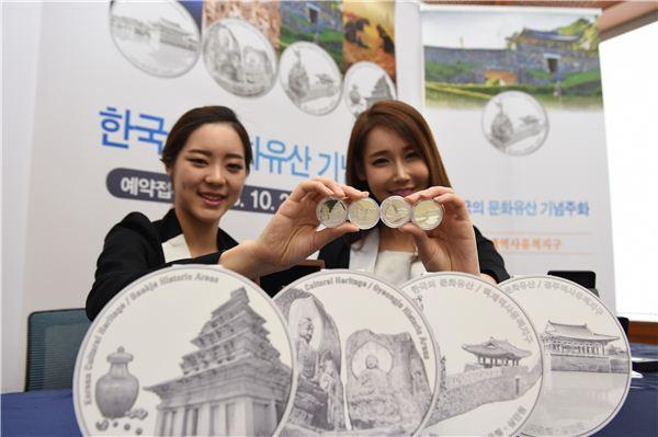한은, 한국의 문화유산 기념주화 공개