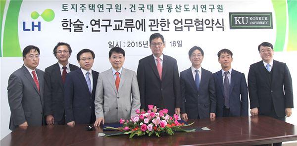 건국대-LH, 부동산·도시 연구 협력 협약