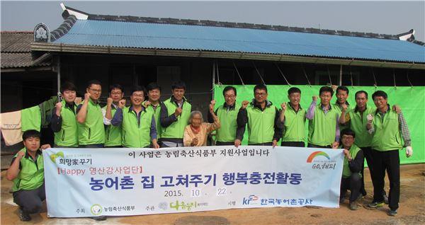 농어촌公 영산강사업단, 농어촌 집 고쳐주기 봉사활동