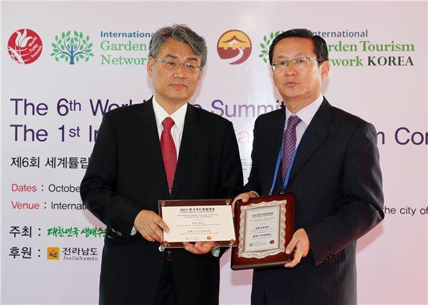 함평군, 대한민국국향대전 '가든관광축제' 상 수상
