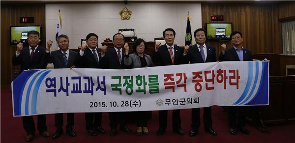 전남 무안군의회, 역사교과서 국정화 중단 '촉구'