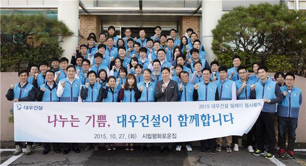 대우건설, '시립평화로운집' 리모델링 재능기부
