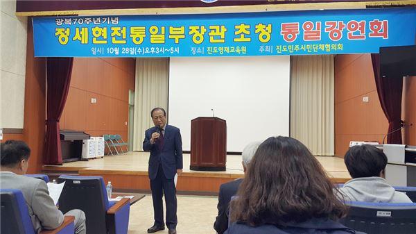 정세현 前 통일부 장관 '통일' 강연회…진도에서 열려