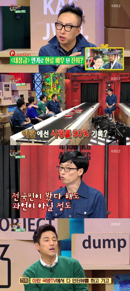 """지진희, '대장금' 인도서 시청률 90% 달성…""""전 국민이 다 봤다"""""""