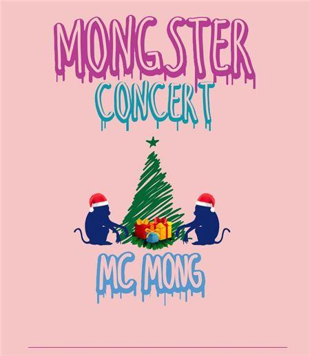 가수 MC몽, 2015년 연말 콘서트 '몽스터' 개최…12월 20일 코엑스에서 연다