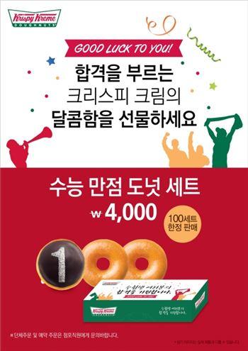 크리스피 크림 도넛, '수능 만점 도넛 세트' 출시