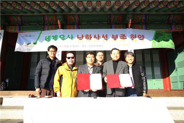 호반건설, 남한산성 세계유산센터와 업무협약 체결